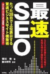 「最速」SEO ~たった28日で上位表示する驚速ビジネスサイト構築術