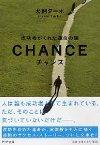 『チャンス-成功者がくれた運命の鍵』