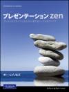 プレゼンテーション Zen.jpg