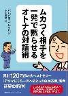 ムカつく相手を一発で黙らせるオトナの対話術.jpg