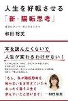 人生を好転させる「新・陽転思考」.jpg