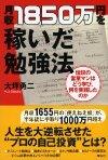 月収1850万円を稼いだ勉強法~伝説の営業マンはどう学び何を実践したのか~