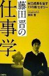 藤田晋の仕事学.jpg