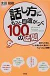 話し方にもっと自信がつく100の法則.jpg