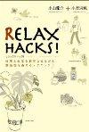 RELAX HACKS!.jpg